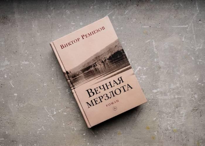 Ольга Бугославская о романе Виктора Ремизова «Вечная мерзлота» *