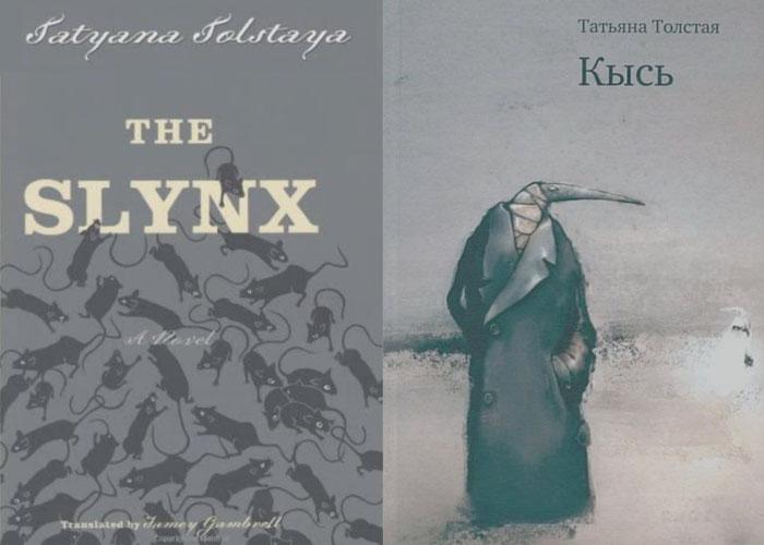 """Olga Stein on Tatyana Tolstaya's novel """"The Slynx"""". After the """"Blast"""", Future Life is Backward"""