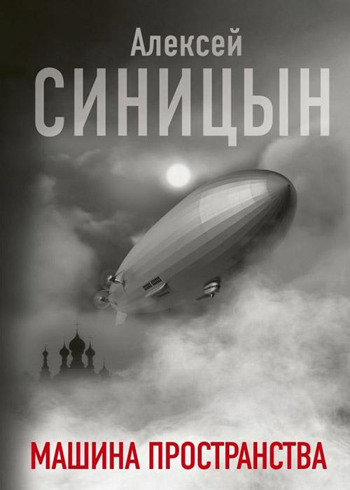 Алексей Синицын: Машина пространства