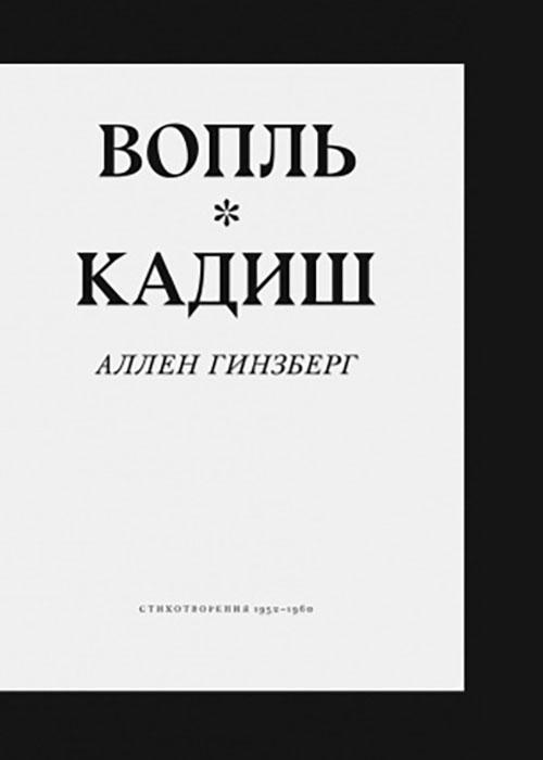 "Allen Ginsberg's ""The Howl"" and ""Kaddish"". Translated by Dmitry Manin"